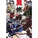 異修羅(01) 新魔王爭霸戰