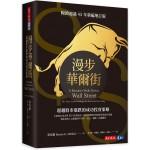 漫步華爾街:超越股市漲跌的成功投資策略(新編增訂版)