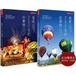 高度2500呎的夢想:台東如何打造熱氣球第一品牌