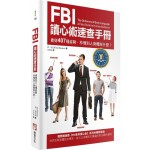 FBI讀心術速查手冊:看穿407種姿勢,秒懂別人身體說什麼?
