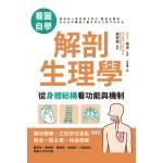 【看圖自學】解剖生理學:從身體結構看功能與機制