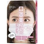 口罩底下的美顏術:小顏、挺鼻、豐脣、蛋白肌!美麗藏不住!越戴越漂亮!