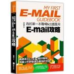 我的第一本職場&出國萬用E-mail攻略