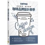 咖啡品牌設計美學:包裝咖啡·設計咖啡