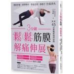 3分鐘鬆鬆筋膜·解痛伸展:腰痠背痛、肩頸痠疼、骨盆歪斜、媽媽手全部消失