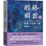 經絡解密 卷六:腎經+奇經八脈 解開腎經先天之本與奇經八脈的身世之謎