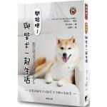 開始吧!與柴犬一起生活:完整詳解柴犬的飼育方法與行為教育
