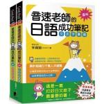 音速老師的日語成功筆記【圖解版】套書:文法字彙篇+發音會話篇(共2冊)