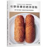 杉野英實的絕妙甜點:「HIDEMI SUGINO」傳奇名店配方,提升食材風味、豐富而完美的味覺盛宴