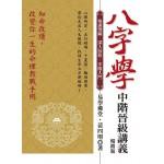 八字學中階晉級講義(暢銷版)