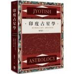 印度占星學:精準解讀先天格局,論斷命運走勢