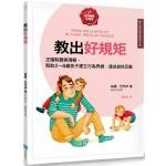 教出好規矩【給父母的教養練習手冊】:正確的聆聽與理解,幫助2~8歲孩子建立行為界線,達成良性的親子互動