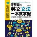 零基礎學英文文法,一本就掌握:8大詞類、5類簡單句、9種動詞時態
