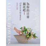 為你的日常插花吧!:18組生活家的花事設計