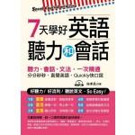 7天學好英語聽力和會話:好聽力!好流利!說英文,So Easy!(附MP3)
