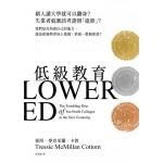 低級教育:窮人讀大學就可以翻身?失業者就應該考證照「進修」?我們是在培養自己的能力,還是從弱勢者身上挖錢,供養一整個產業?