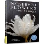 不凋花調色實驗設計書:一次學會超過250種花·葉·果完美變身不凋材
