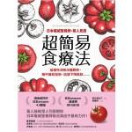 日本權威營養師,萬人見證超簡易食療法:這樣吃消除浮腫肥胖、撫平皺紋鬆弛、迅速下降肌齡……