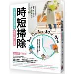 時短掃除:日本當紅家事部落客教你分時打掃術