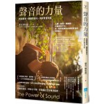 聲音的力量:喚醒聽覺,讓聽覺進化,與好聲音共振