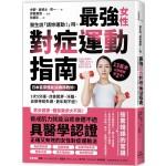 醫生說「請妳運動!」時,最強女性對症運動指南 日本首席體能訓練師教妳:1次5分鐘,改善肥胖、浮腫、自律神經失調、更年期不適!