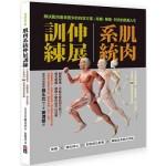 肌肉系統伸展訓練:不再運動傷害、遠離舊傷、強化肌群、不疼痛的80組最適強度運動