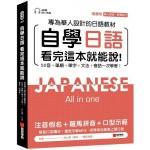 自學日語 看完這本就能說:專為華人設計的日語教材,50音+筆順+單字+文法+會話一次學會!(附QR碼線上音檔+真人發音教學影片隨刷隨看)