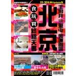 北京食玩買終極天書(2019-20年版)