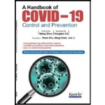 A Handbook of COVID-19 Control and Prevention