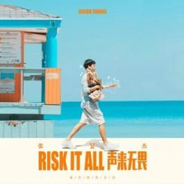 张杰 - RISK IT ALL 声来无惧 (CD+USB)