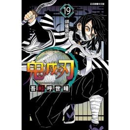 鬼滅之刃 (19)(首刷限定版)