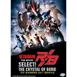 ULTRAMAN R/B MV:SELECT! CRYSTAL (DVD)