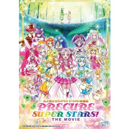 PRECURE SUPER STARS! THE MOVIE光之美少女SUPER STARS!劇場版 (DVD)