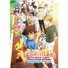DIGIMON ADVENTURE: LAST EVOLUTION KIZUNA (DVD)