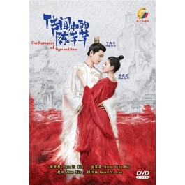 传闻中的陈芊芊 ROMANCE OF TIGER AND ROSE (6DVD)