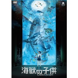 海兽之子 CHILDREN OF THE SEA (DVD)