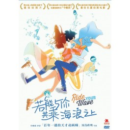 若能与你共乘海浪之上 RIDE YOUR WAVE (DVD)