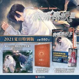 特殊傳說Ⅲ vol.03【夏日特別版】