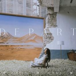 蔡健雅 – DEPART(预购版)