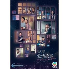 香港爱情故事 EP1-28 (3DVD)