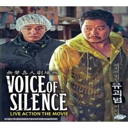 VOICE OF SILENCE 无声真人剧场版 (DVD)