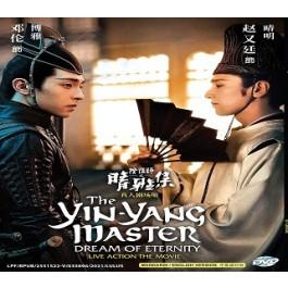 THE YIN-YANG MASTER 阴阳师之晴雅集真人剧场版 (DVD)