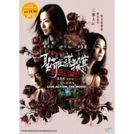 FATAL VISIT 圣荷西谋杀案真人剧场版 (DVD)