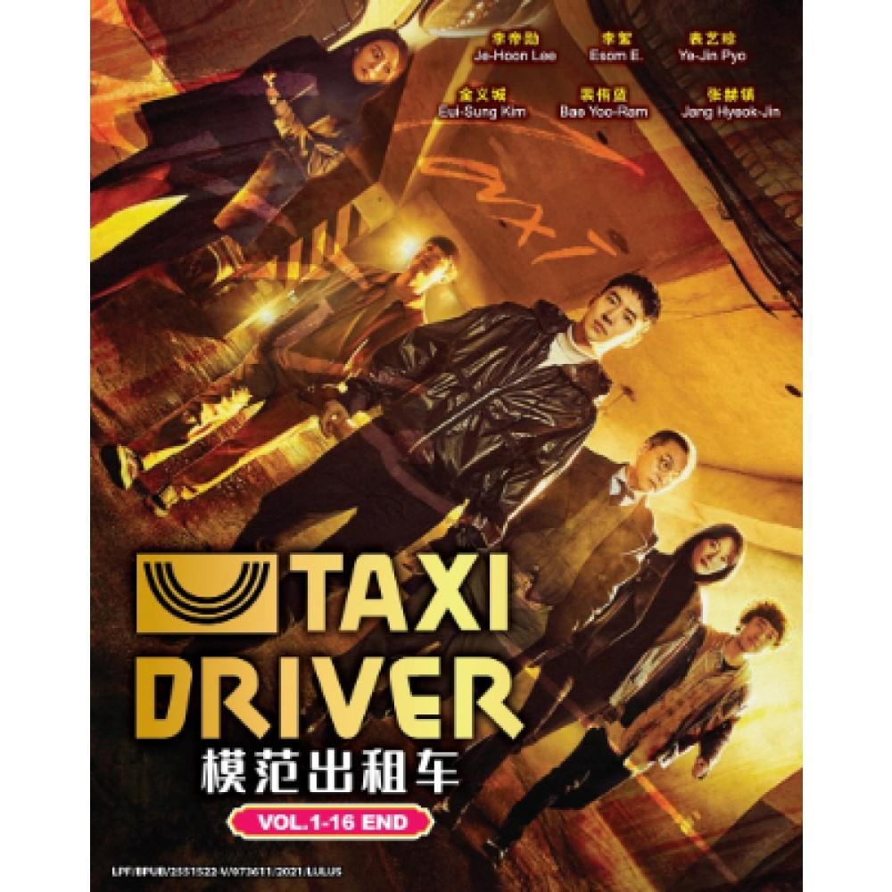 模范出租车 TAXI DRIVER (4DVD)