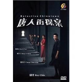 唐人街探案 DETECTIVE CHINATOWN (3DVD)