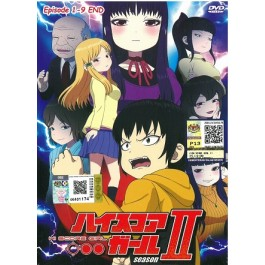 HIGH SCORE GIRL II EP1-9END (DVD)