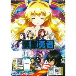 SHINCHOU YUUSHA 慎重勇者 EP1-12END (DVD)