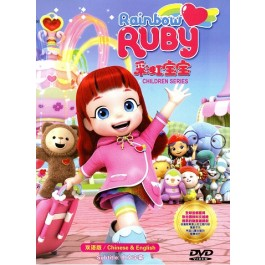 彩虹宝宝 RAINBOW RUBY (4DVD)