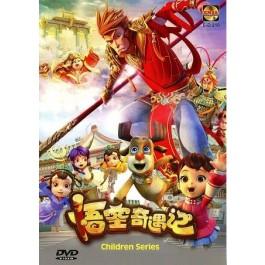 悟空奇遇记 (DVD)