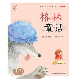 蜗牛小书坊:格林童话